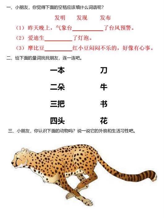 幼儿园大班语文练习题(18)
