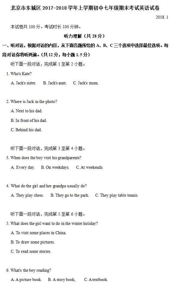2017-2018学年北京东城区初一上学期期末英语试题(图片版)