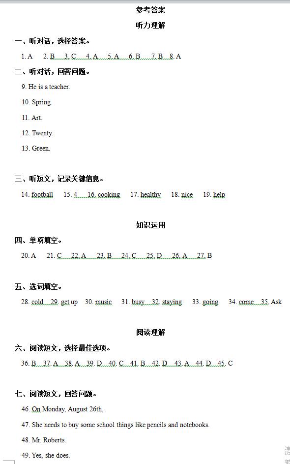 2017-2018学年北京东城区初一上学期期末英语试题答案