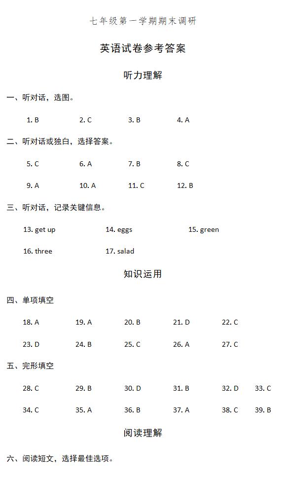 2017-2018学年北京海淀区初一上学期期末英语试题答案