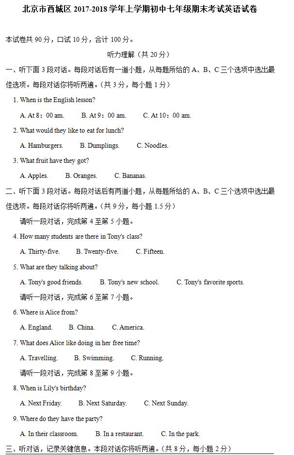 2017-2018学年北京西城区初一上学期期末英语试题(图片版)