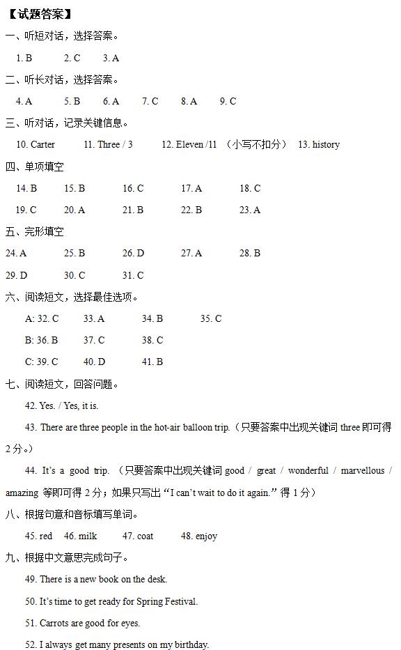 2017-2018学年北京西城区初一上学期期末英语试题答案