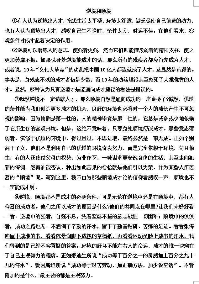 2018宁夏高中暨平台图片考试初中模拟招生(一)(语文版阶段北京市初中入学图片