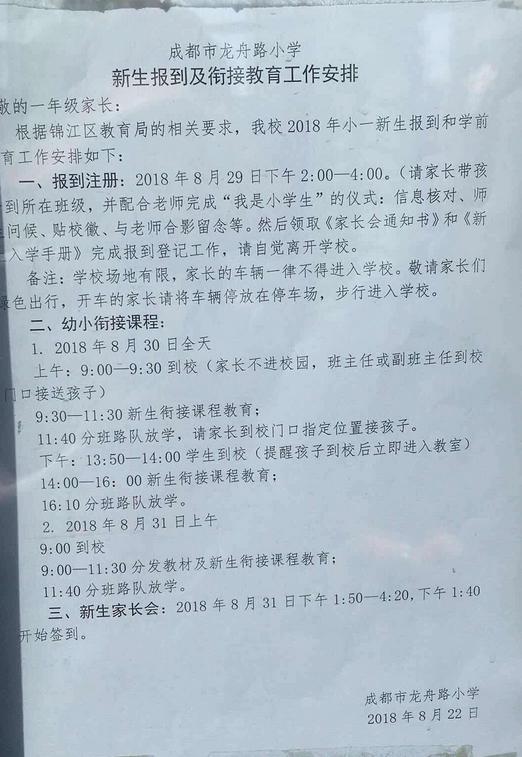 2018年成都市龙舟路小学一年級新生报道通知
