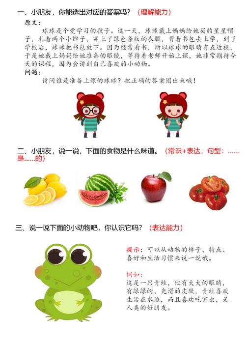 幼儿园大班语文练习题(20)