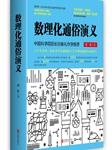 数理化通俗演义(全二册)