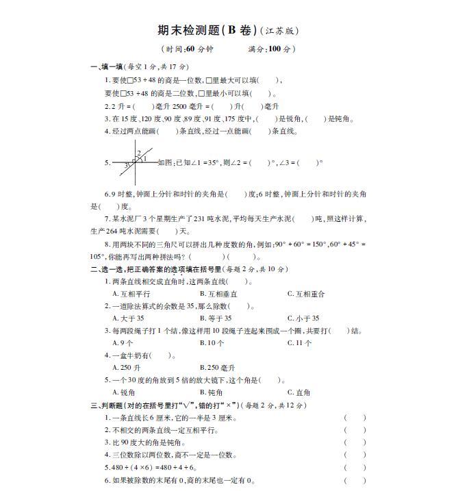 苏教版学期四册数上小学年级中v学期二(下载版小学松潘城关四川图片