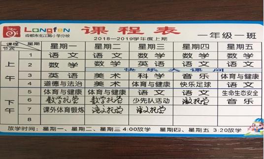 2018年成都市龙江路小学分校一年级课程表