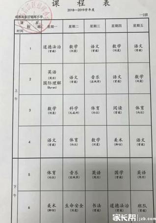 2018年成都市锦晖小学一年级课程表