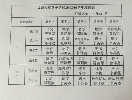 2018年成都市草堂小学新一年级课程表