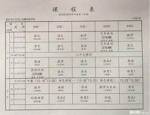 2018年重庆市江北嘴实验小学一年级课程表