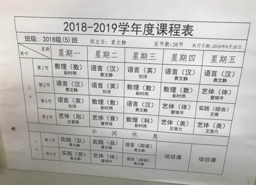 2018年重庆市德普外国语学校一年级课程表