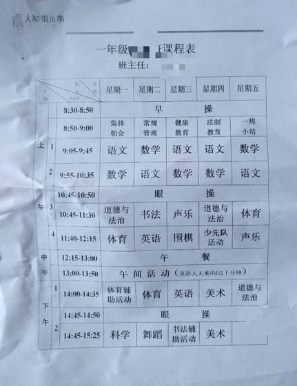 2018年重庆市人和街小学本部一年级课程表