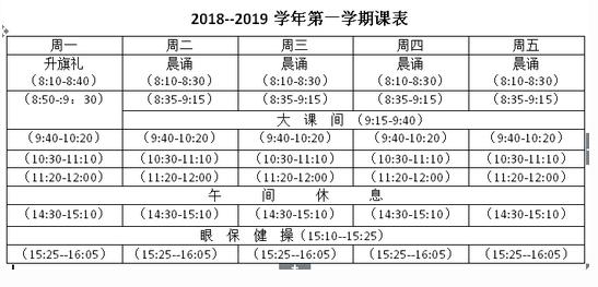 2018年深圳市宝安新湖小学一年级课程表