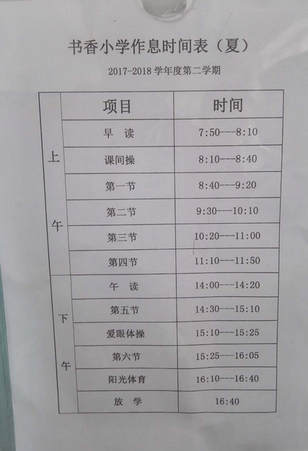 2018年深圳市书香小学一年级课程表