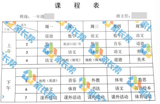 2018年青岛市青岛超银小学(镇江路校区)一年级课程表