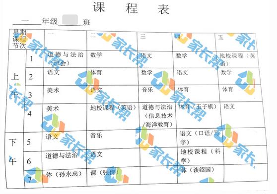 2018年青岛市实验小学一年级课程表