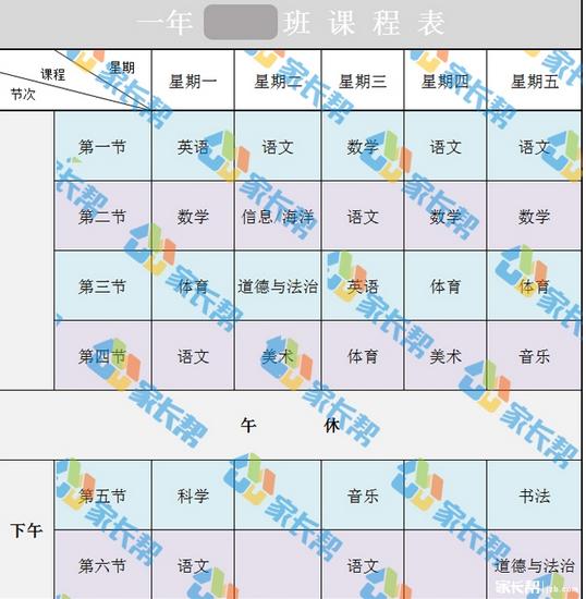 2018年青岛市北区台六小学一年级课程表