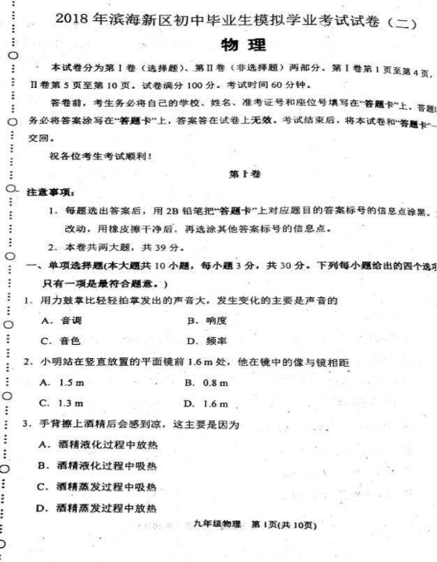 2018天津滨海初中物理初中二模新区(图片版)试卷休学图片