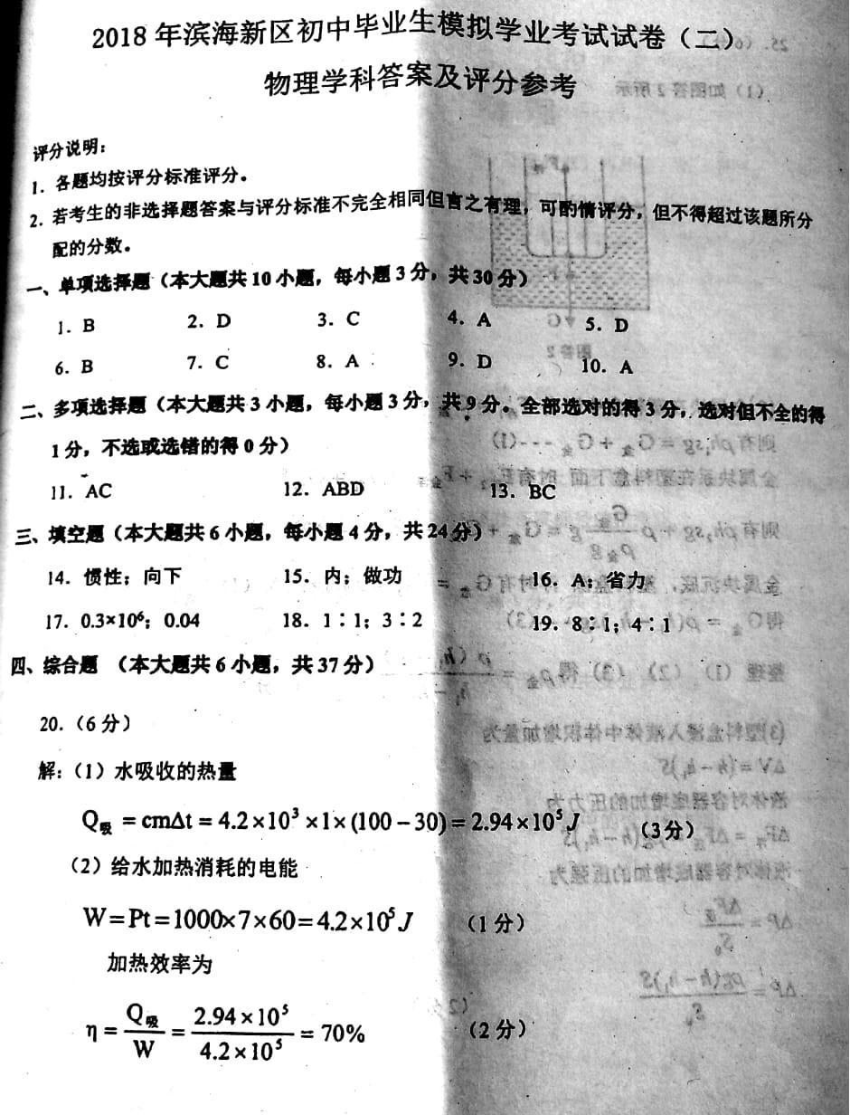 2018天津滨海试卷物理新区二模名著初中(图片初中答案填空图片
