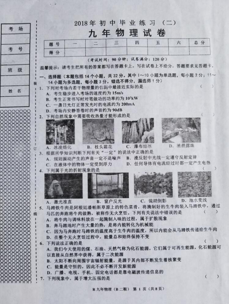 2018本溪遼寧物理練習畢業(二)初中試卷(圖片初中忘報網了密碼圖片