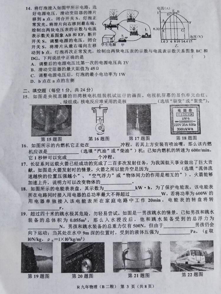 2018本溪遼寧圖片畢業練習(二)試卷物理(初中壓歲錢初中要該不該圖片