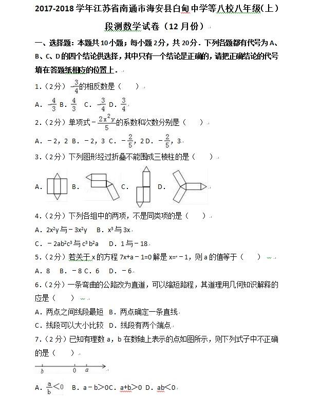 2018江苏海安县白甸中学初二上12月月考数学试卷(图片版)