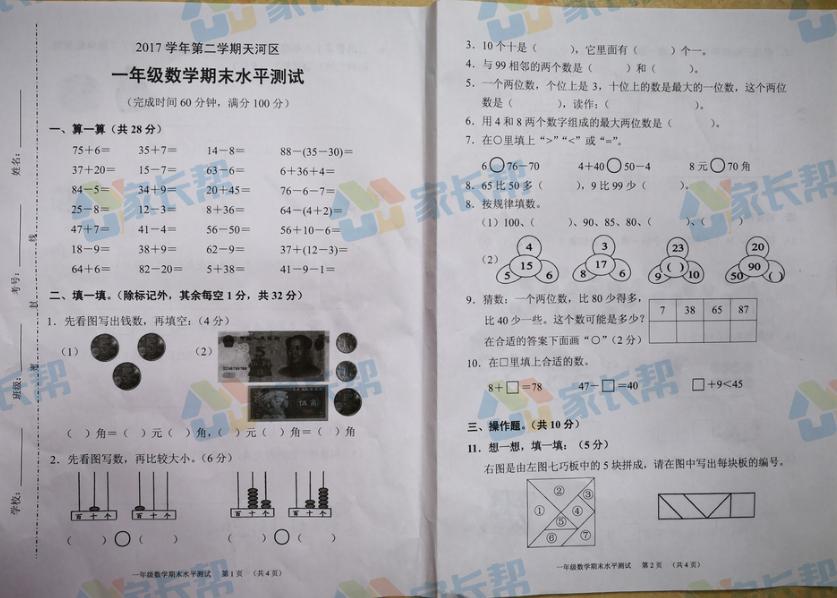 2018年广州市天河区一年级下学期数学期末考试卷