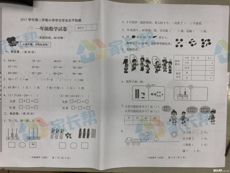 2018年广州市白云区一年级下学期数学期末考试卷