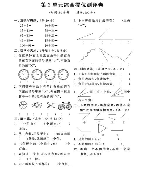 人教新课标小学二年级上册第3单元数学试题