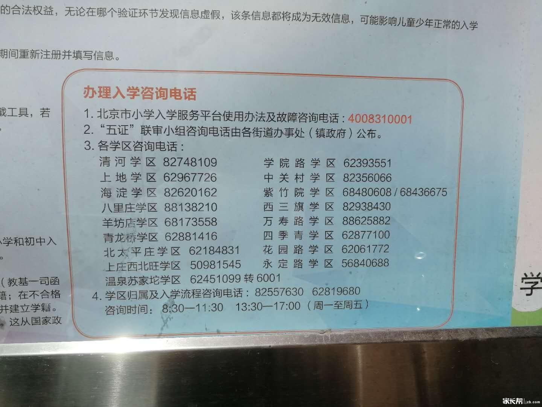 2018年北京海淀区办理入学,各区咨询电话分享