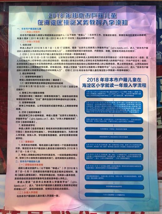 2018年北京海淀区非京籍适龄儿童义务教育入学须知