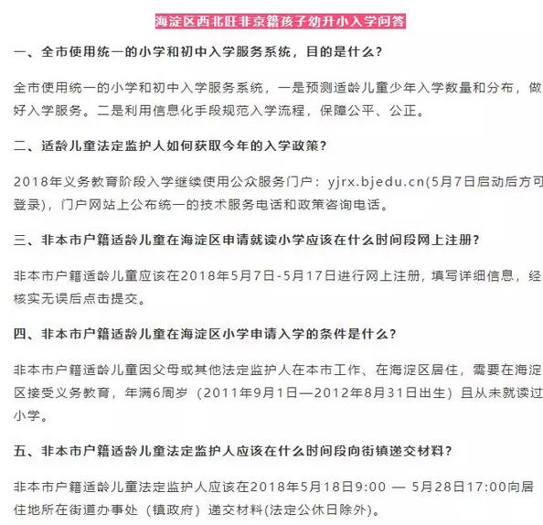 2018年北京海淀区西北旺非京籍接受义务教育入学问答