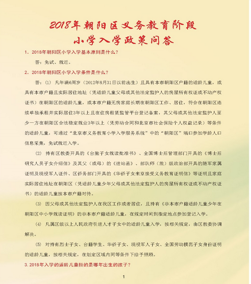 2018北京朝阳区义务教育阶段小学入学政策问答