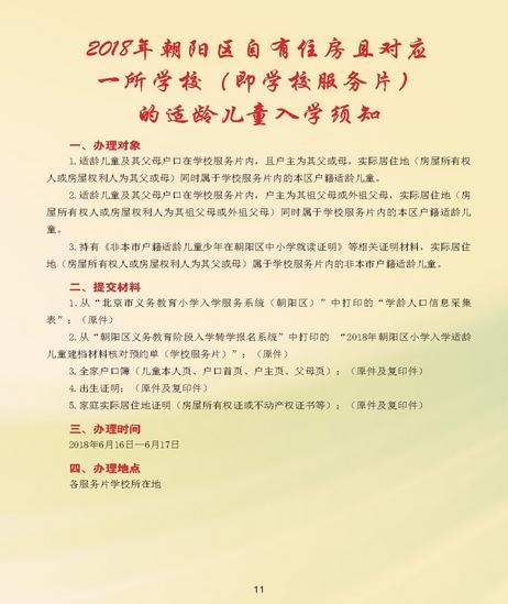 2018年北京朝阳区自有住房的入学须知及登记流程