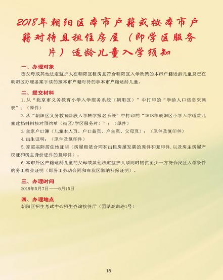 2018年北京朝阳区租住房屋的入学须知及登记流程