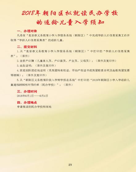 2018年北京朝阳区拟就读民办学校的入学须知及登记流程