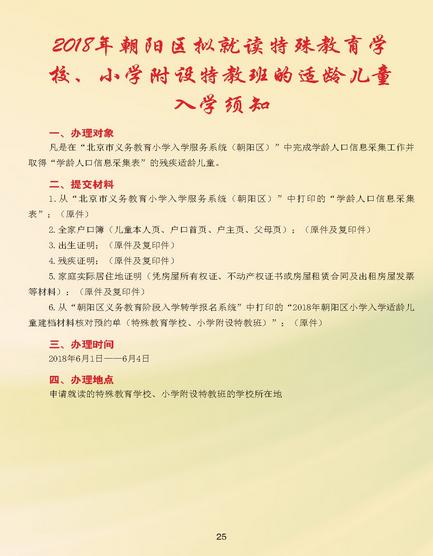 2018年北京朝阳区拟就读特殊学校(班)的入学须知及登记流程