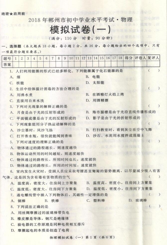2018郴州湖南初中内容水平考试学业模拟试题物理初中v初中家长学校图片