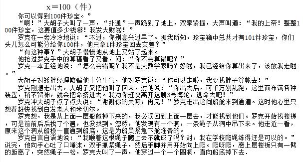 小学数学故事:荒岛历险(二十二)(2)