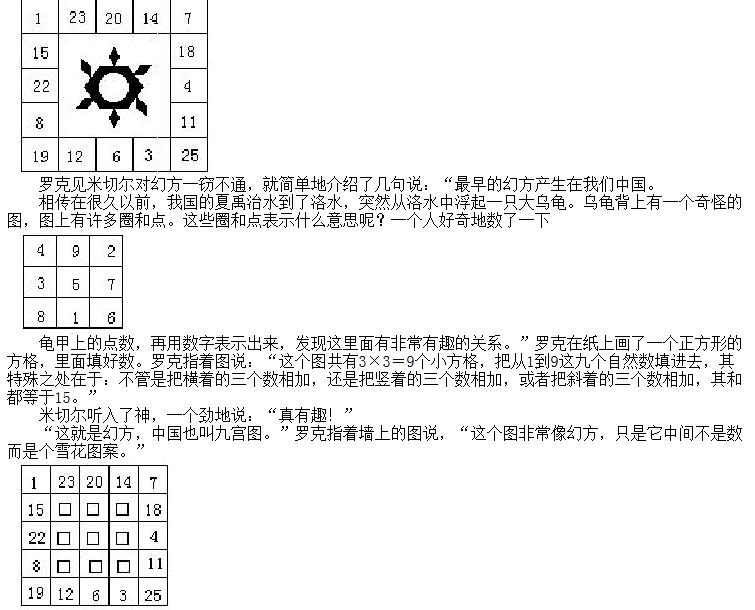 小学数学故事:荒岛历险(二十四)