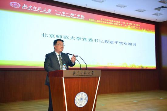 """北京师范大学""""一带一路""""学院成立大会召开"""