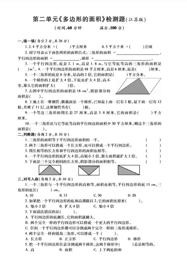 五年级上册数学题集_小学五年级数学上册第二单元检测题(图片版)_五年级数学单元 ...