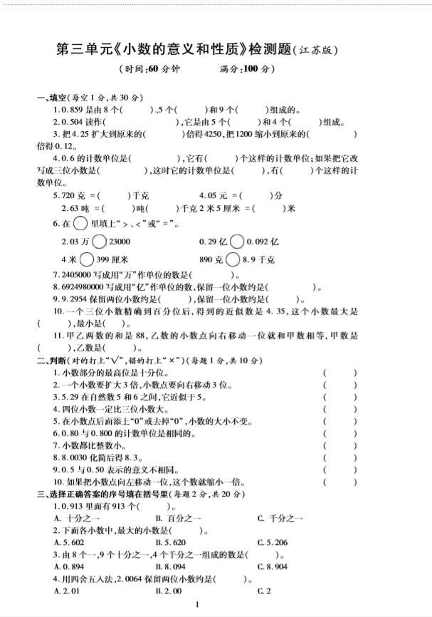 五年级上册数学题集_小学五年级数学上册第三单元检测题(图片版)_五年级数学单元 ...