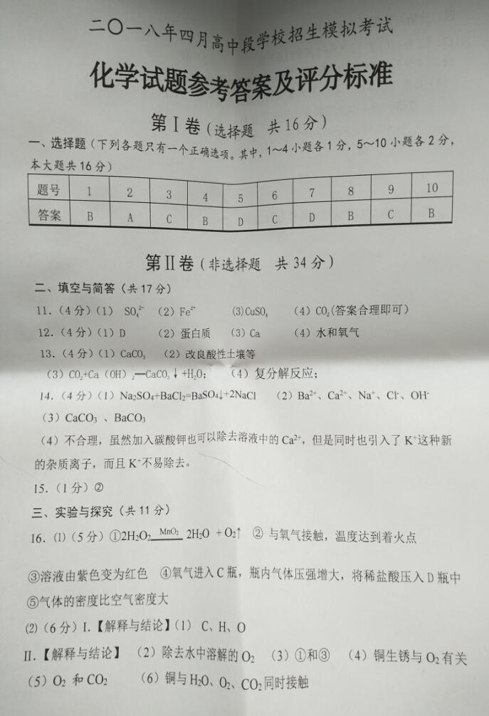 2018鱼台济宁山东学校段高中招生4月化学模拟评价自我如何高中生图片