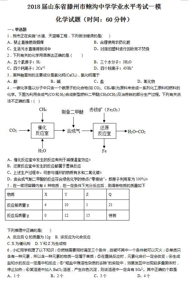 2018山东滕州鲍沟中学九年级一模化学试题(下教学直方图频率图片