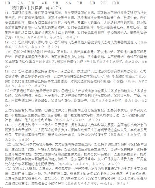 嘉祥济宁山东2018九二模政治课目(word版)多少初中答案制分图片