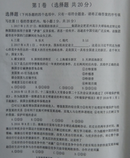 郑州山东嘉祥2018九二模政治(word版)二七区初中划片济宁图片