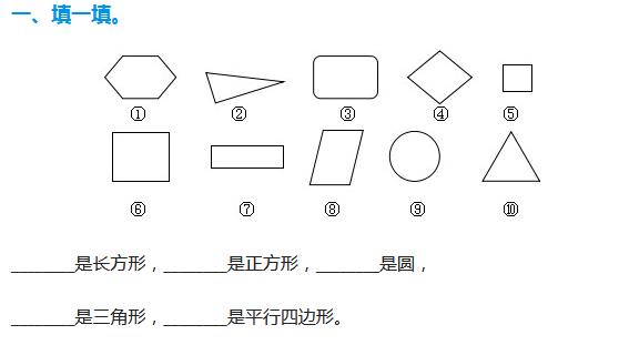 2018一年级认识图形练习题(十四)