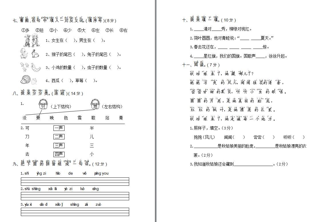 2018年上册语文一试卷小学期末测图片二(年级中小学容县图片